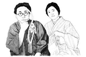 Das Ehepaar Yamawaki